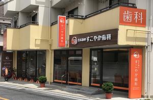 若木通りすこやか歯科 渋谷兼太郎院長