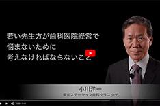 歯科医院経営研究会WEBセミナー小川 洋一院長vol.01