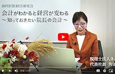 歯科医院経営研究会WEBセミナー角田祥子vol.02