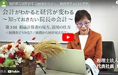 歯科医院経営研究会WEBセミナー角田祥子vol.03