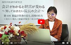 歯科医院経営研究会WEBセミナー角田祥子vol.04