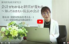 歯科医院経営研究会WEBセミナー 角田祥子 vol.06 予告