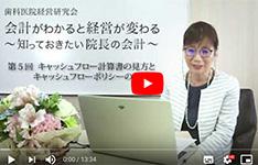 歯科医院経営研究会WEBセミナー 角田祥子 vol.05 予告