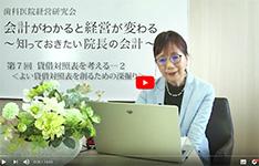 歯科医院経営研究会WEBセミナー 角田祥子 vol.07 予告