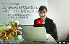 歯科医院経営研究会WEBセミナー 角田祥子 vol.08 予告