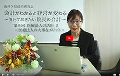 歯科医院経営研究会WEBセミナー 角田祥子 vol.09 予告
